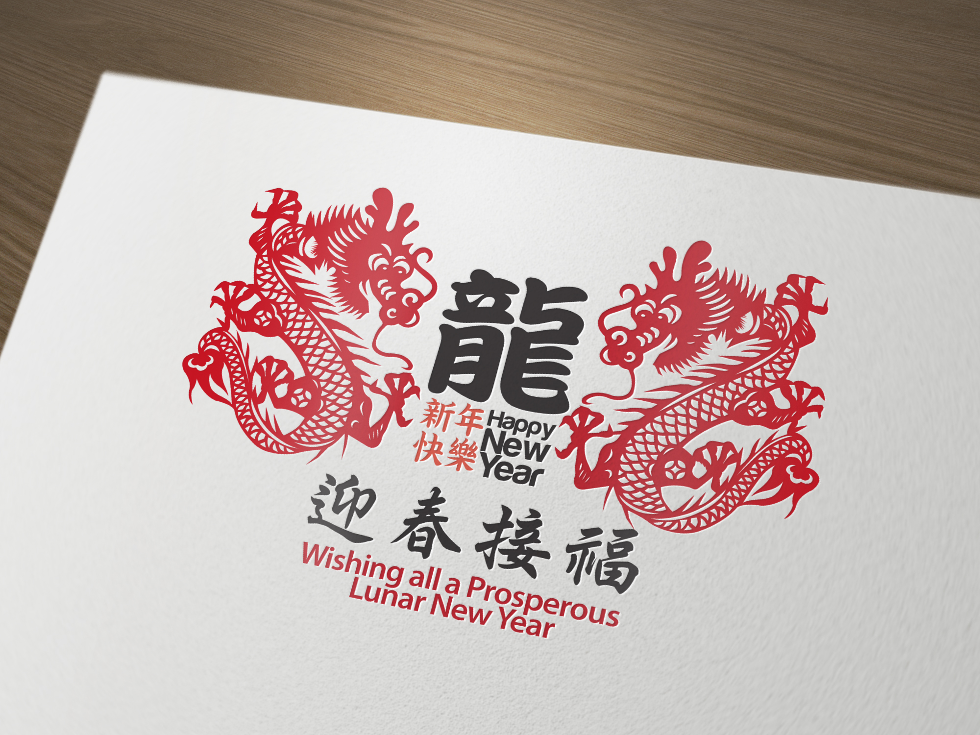 chinese new year dragon 2012 by lemongraphic-d4j2llp